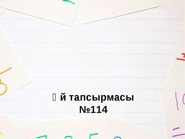 Үй тапсырмасы №114