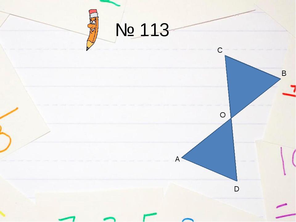 № 113 О А В С D