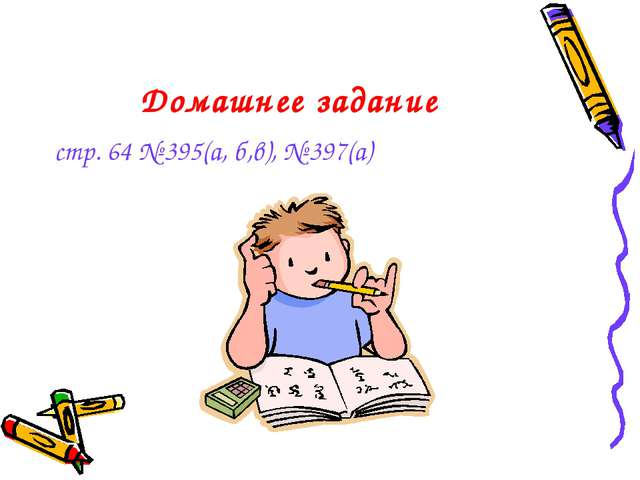 Домашнее задание стр. 64 № 395(а, б,в), № 397(а)