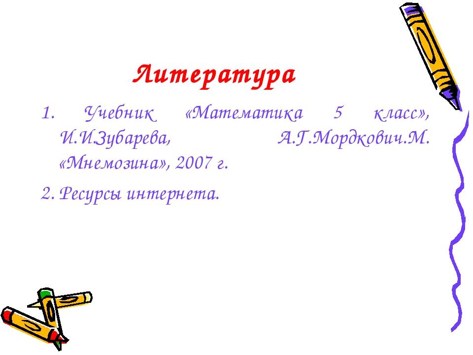 Литература 1. Учебник «Математика 5 класс», И.И.Зубарева, А.Г.Мордкович.М. «М...