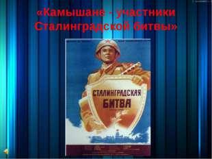 «Камышане - участники Сталинградской битвы»