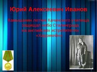 Юрий Алексеевич Иванов Камышанин летчик Качинского училища защищал небо Сталингр