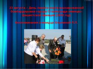 23 августа – День памяти жертв массированной бомбардировки города Сталинград
