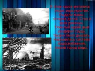 В этом хаосе метались люди, ища укрытие. Рыдали мамы, потеряв детей. Стон и к