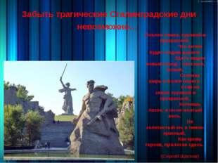 Забыть трагические Сталинградские дни невозможно… Поклон земле, суровой и прекр