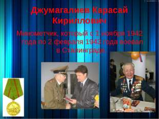 Джумагалиев Карасай Кириллович Минометчик, который с1 ноября 1942 года по2