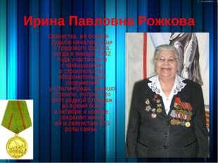 Ирина Павловна Рожкова Связистка, еёбоевая судьба началась еще струдового ф