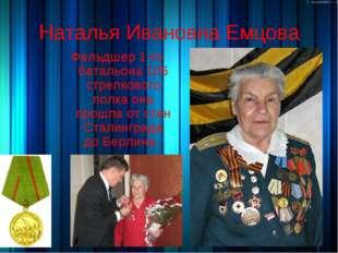 Наталья Ивановна Емцова Фельдшер 1-го батальона 105 стрелкового полка она прошла