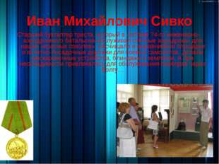 Иван Михайлович Сивко Старший бухгалтер треста, который всоставе 74-го инжен