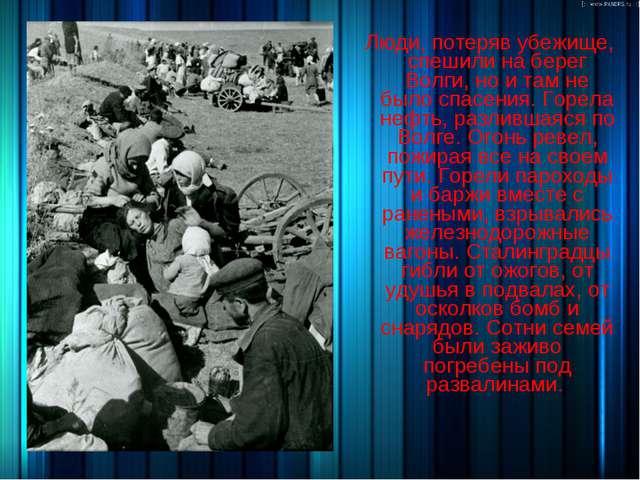 Люди, потеряв убежище, спешили на берег Волги, но и там не было спасения. Г...