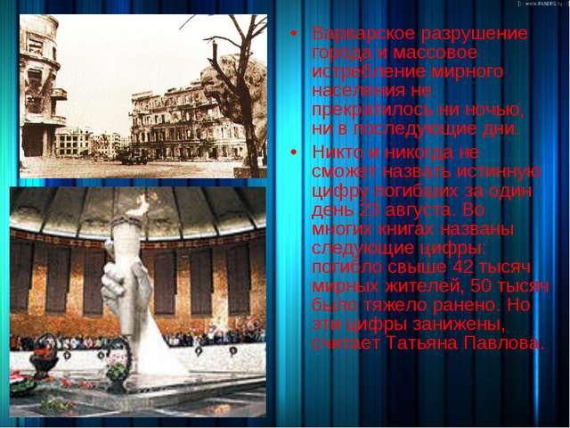 Варварское разрушение города и массовое истребление мирного населения не прек...