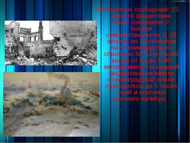 Из газетных сообщений: 23 августа фашистами было совершено 2 тысячи самолетов...
