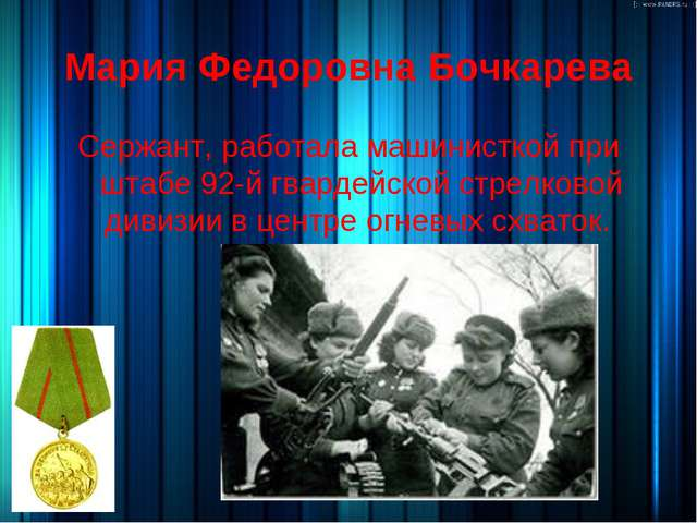 Мария Федоровна Бочкарева Сержант, работала машинисткой при штабе 92-й гварде...
