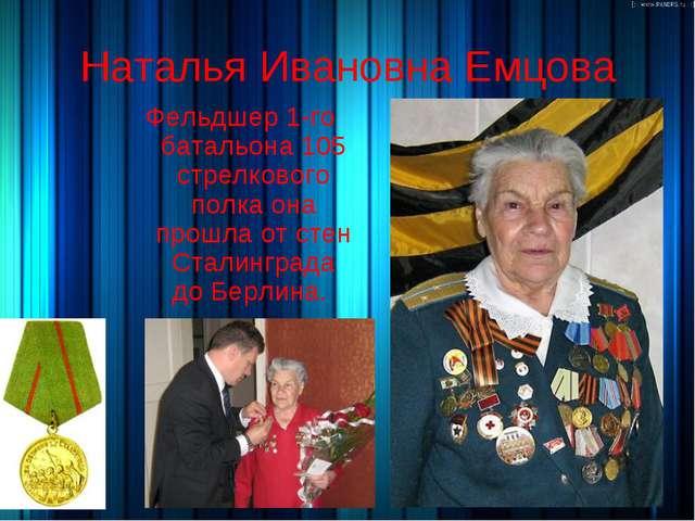 Наталья Ивановна Емцова Фельдшер 1-го батальона 105 стрелкового полка она про...