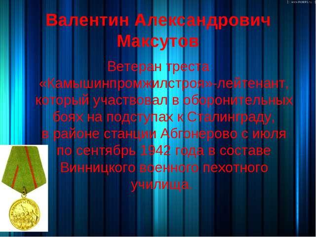 Валентин Александрович Максутов Ветеран треста «Камышинпромжилстроя»-лейтенан...