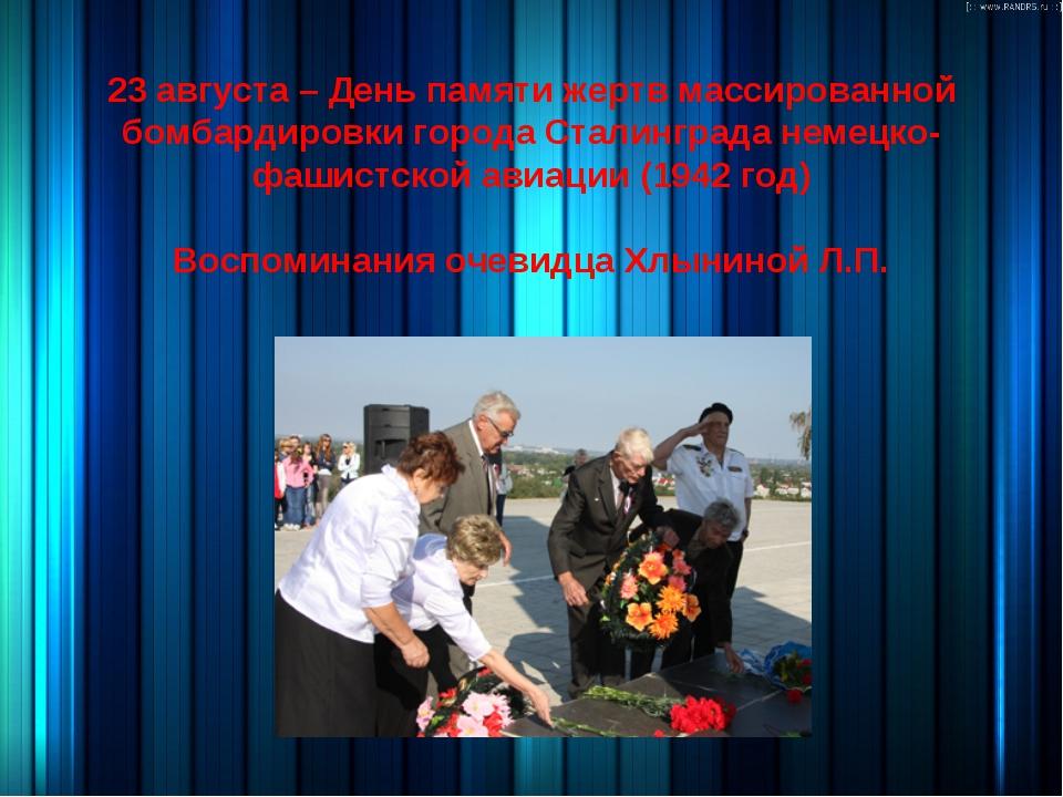 23 августа – День памяти жертв массированной бомбардировки города Сталинград...