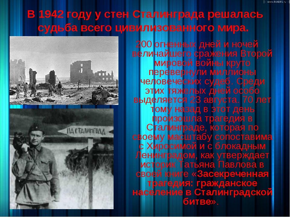 В 1942 году у стен Сталинграда решалась судьба всего цивилизованного мира. 20...
