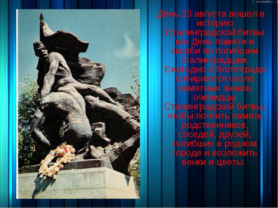День 23 августа вошел в историю Сталинградской битвы как День памяти и скорб...