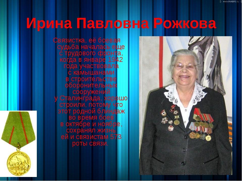 Ирина Павловна Рожкова Связистка, еёбоевая судьба началась еще струдового ф...