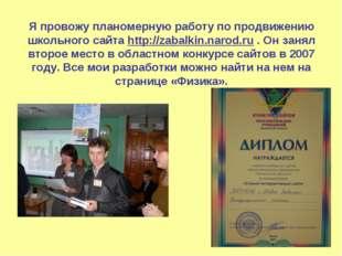 Я провожу планомерную работу по продвижению школьного сайта http://zabalkin.n