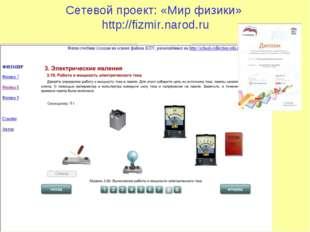 Сетевой проект: «Мир физики» http://fizmir.narod.ru