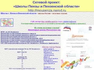 Сетевой проект: «Школы Пензы и Пензенской области» http://moupenza.narod.ru