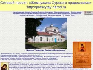Сетевой проект: «Жемчужина Сурского православия» http://presvytay.narod.ru