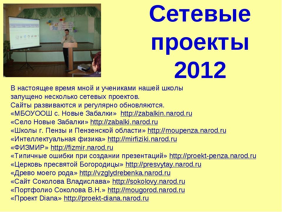 Сетевые проекты 2012 В настоящее время мной и учениками нашей школы запущено...