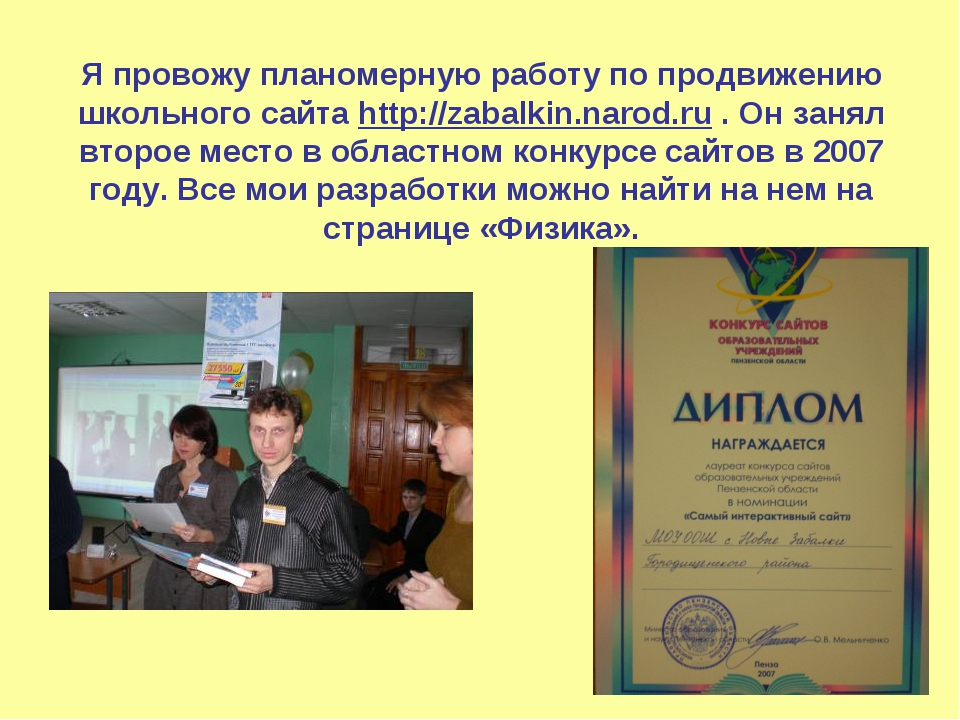 Я провожу планомерную работу по продвижению школьного сайта http://zabalkin.n...