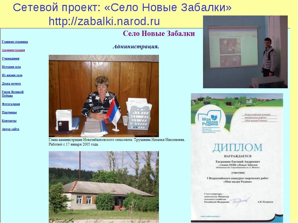 Сетевой проект: «Село Новые Забалки» http://zabalki.narod.ru