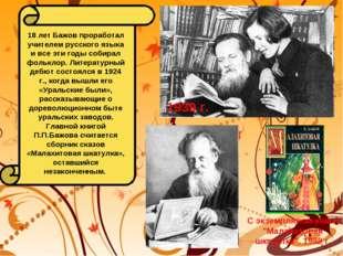 18 лет Бажов проработал учителем русского языка и все эти годы собирал фолькл