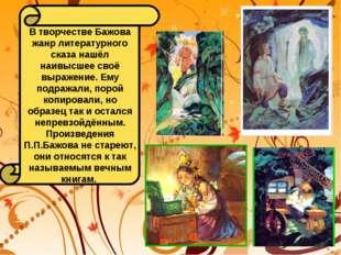 В творчестве Бажова жанр литературного сказа нашёл наивысшее своё выражение.