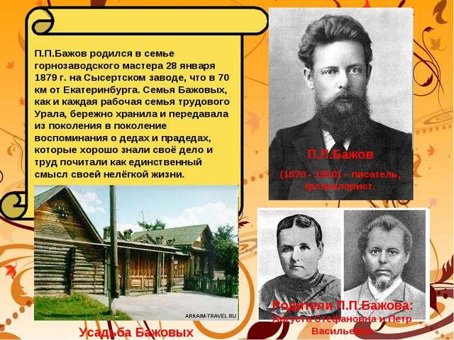 П.П.Бажов родился в семье горнозаводского мастера 28 января 1879 г. на Сысерт...