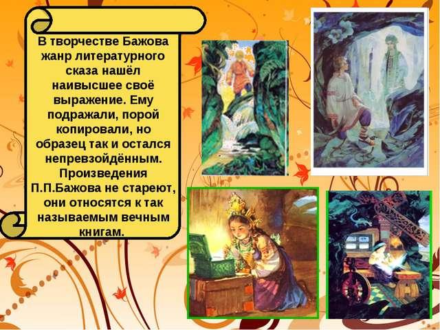 В творчестве Бажова жанр литературного сказа нашёл наивысшее своё выражение....