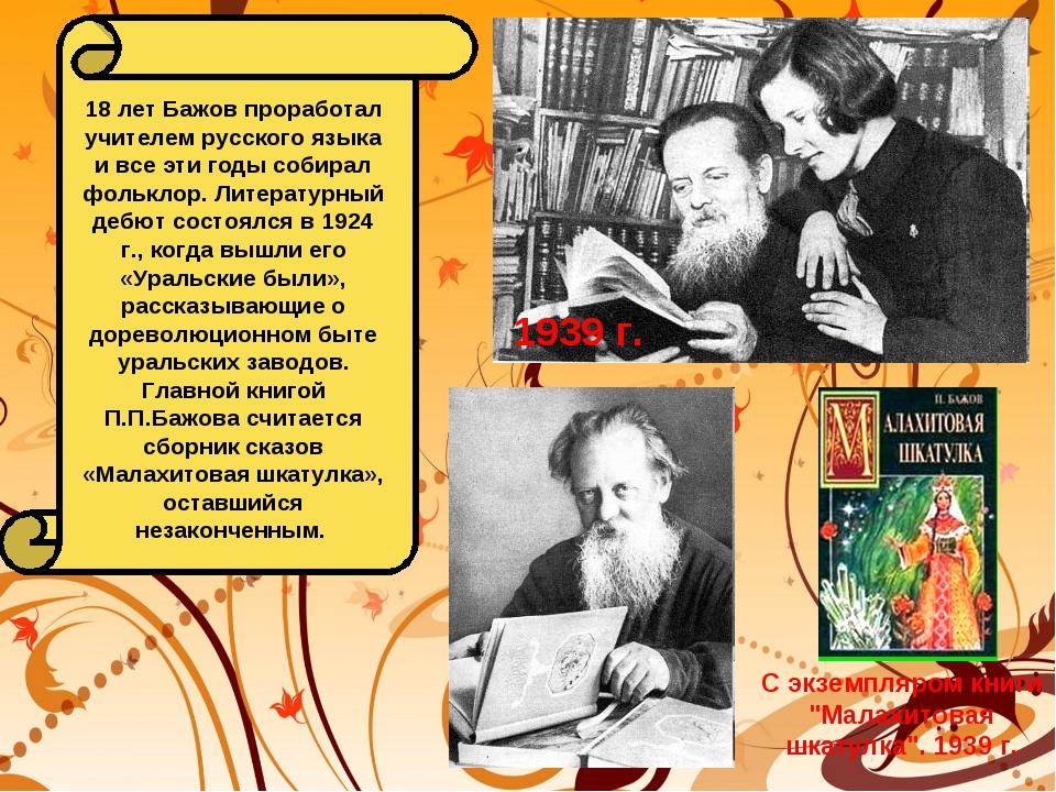 18 лет Бажов проработал учителем русского языка и все эти годы собирал фолькл...