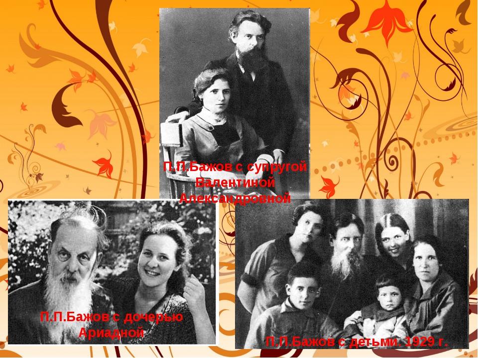 С детьми. 1929 г. С дочерью Ариадной. П.П.Бажов с дочерью Ариадной П.П.Бажов...