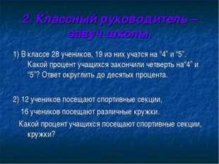 2. Классный руководитель – завуч школы. 1) В классе 28 учеников, 19 из них уч