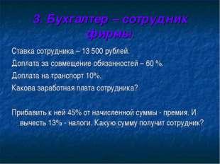 3. Бухгалтер – сотрудник фирмы. Ставка сотрудника – 13 500 рублей. Доплата з