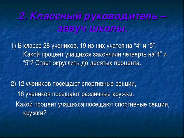 2. Классный руководитель – завуч школы. 1) В классе 28 учеников, 19 из них уч...
