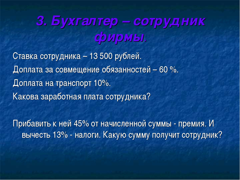 3. Бухгалтер – сотрудник фирмы. Ставка сотрудника – 13 500 рублей. Доплата з...