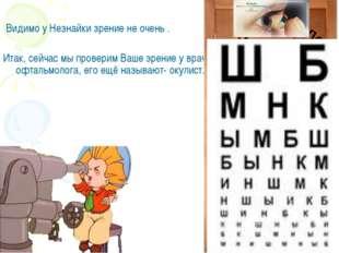 Видимо у Незнайки зрение не очень . Итак, сейчас мы проверим Ваше зрение у в