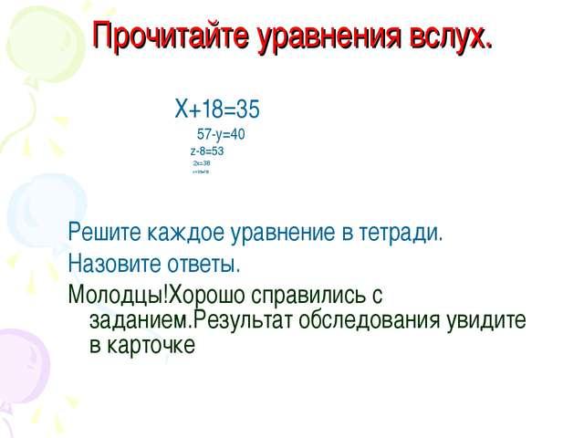 Прочитайте уравнения вслух. Х+18=35 57-у=40 z-8=53 2х=38 х+35=78 Решите каждо...