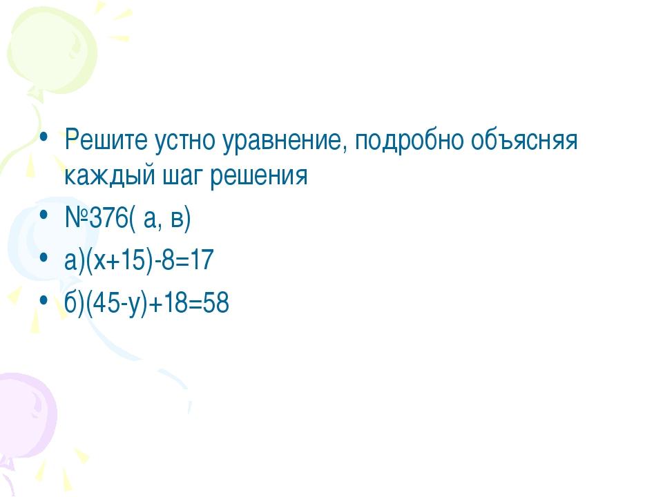 Решите устно уравнение, подробно объясняя каждый шаг решения №376( а, в) а)(х...