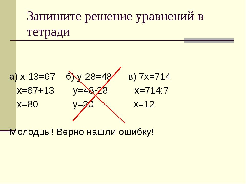 Запишите решение уравнений в тетради а) х-13=67 б) у-28=48 в) 7х=714 х=67+13...