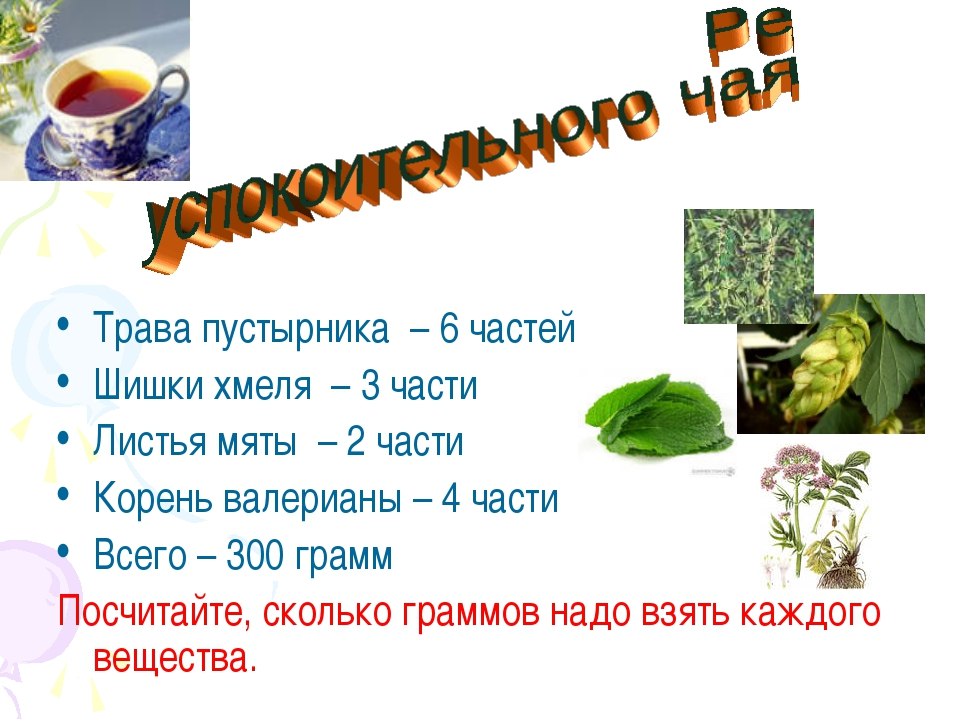 Трава пустырника – 6 частей Шишки хмеля – 3 части Листья мяты – 2 части Корен...