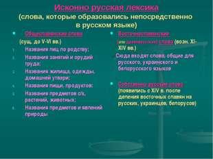 Исконно русская лексика (слова, которые образовались непосредственно в русско