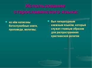 Использование старославянского языка: на нём написаны богослужебные книги, пр