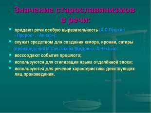 Значение старославянизмов в речи: придают речи особую выразительность (А.С.Пу