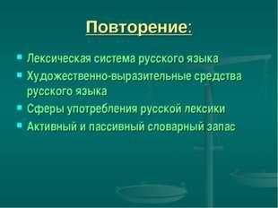 Повторение: Лексическая система русского языка Художественно-выразительные ср