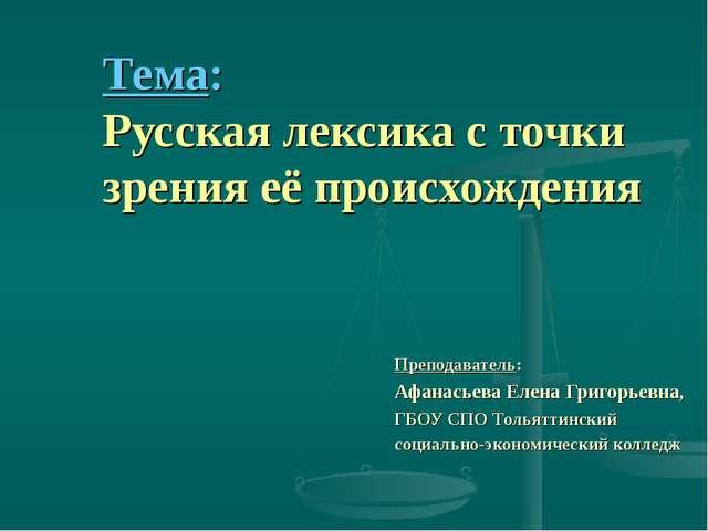 Тема: Русская лексика с точки зрения её происхождения Преподаватель: Афанасье...